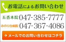 お電話によるお問い合わせ 五香本院:047-385-7777 稔台分院:047-357-4086  メールでのお問い合わせはコチラ